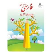 فارسی مهارت های نوشتاری