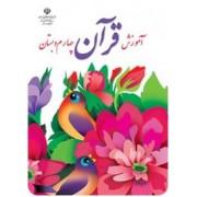 آموزش قرآن چهارم ابتدایی