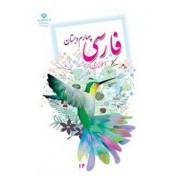 فارسی مهارت های خوانداری چهارم ابتدایی