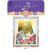 آموزش قرآن پنجم ابتدایی