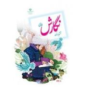 نگارش فارسی ششم ابتدایی