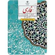 فارسی ویژه مدارس استعدادهای درخشان