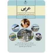 عربی پایه نهم