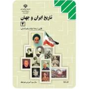 تاریخ ایران و جهان 2