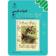 ادبیات فارسی 3