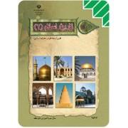 تاریخ اسلام 2